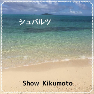 Show Kikumoto 2nd Single「シュバルツ」