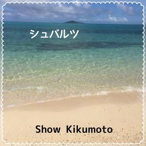 Show Kikumoto 2nd Single「シュバルツ」