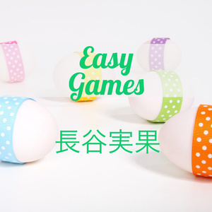 長谷実果 1st Single「Easy Games」