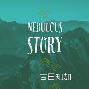 吉田知加 1st Single「Nebulous Story」