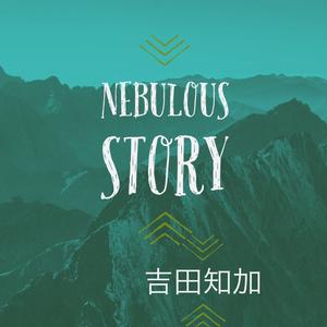 吉田知加 1st Single「Nebulous Story」