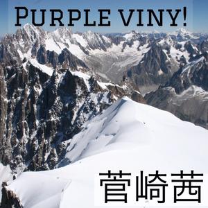 菅崎茜 1st Single「Purple Viny!」