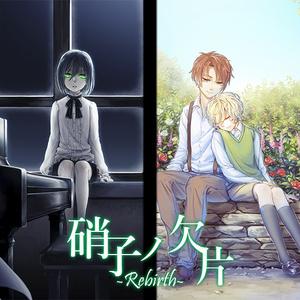 硝子ノ欠片-Rebirth-