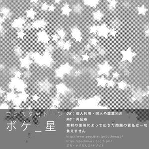 【無料配布】コミスタ用トーン『ボケ_星』