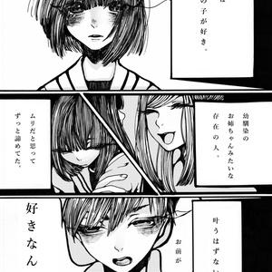 【 漫画 】反省文と虚栄心
