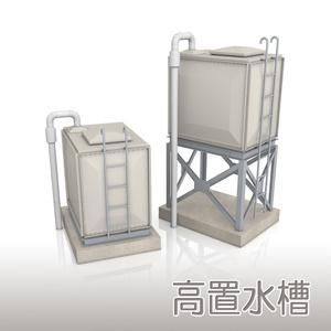 【3D素材】高置水槽
