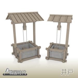 【3D素材】戦国時代 井戸