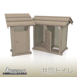 【3D素材】戦国時代 共同トイレ