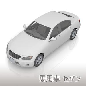 【3D素材】乗用車 セダン
