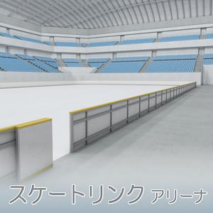 【3D素材】スケートリンク アリーナ
