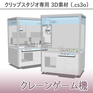 【3D素材】クレーンゲーム機