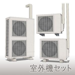 【3D素材】室外機セット