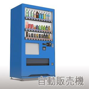 【3D素材】自動販売機