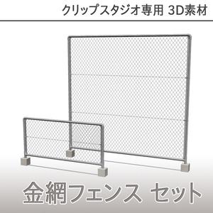 【3D素材】金網フェンス セット