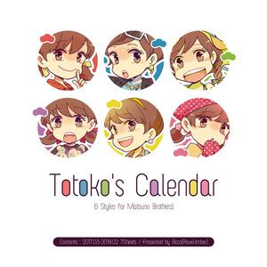トト子の卓上カレンダー