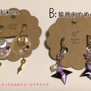 【銀魂】 ツッキーとさっちゃんのイメージイヤリング