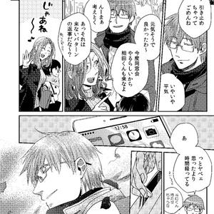 【創作漫画】EXPLOSIVE MONSTERS