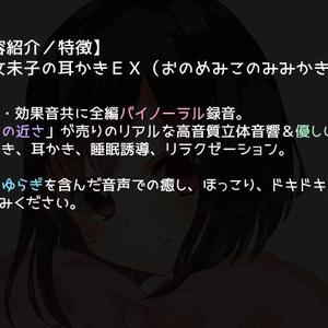 小野女末子の耳かきEX 【バイノーラル】