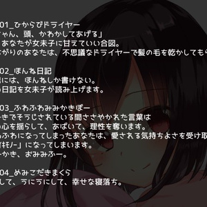 【DL商品】小野女末子の耳かきEX 【バイノーラル】