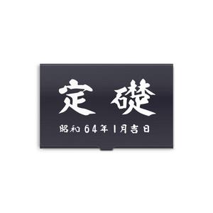 【昭和64年の定礎】名刺ケース