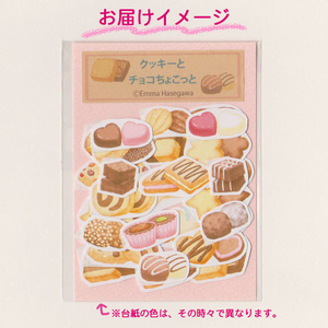クッキーとチョコちょこっとのシール
