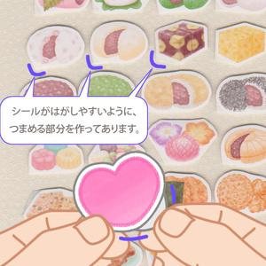 和菓子タイムversion3フレークシール