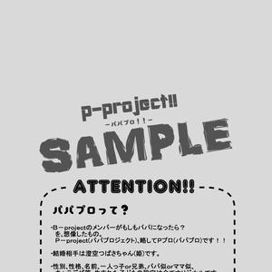 P-project!!-パパプロ!!-
