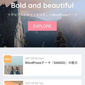 SANGO:心地よいWordPressテーマ