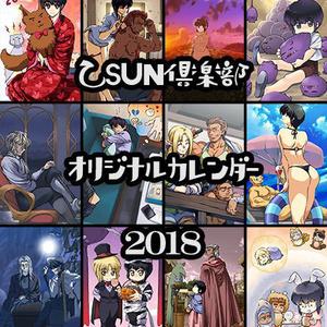 乙SUN倶楽部オリジナルカレンダー 2018