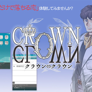 Crown⇔Clown iOS版