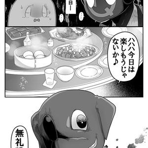 今晩わ赤犬鍋
