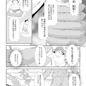 相撲戦士ウィークポインター2(前編)