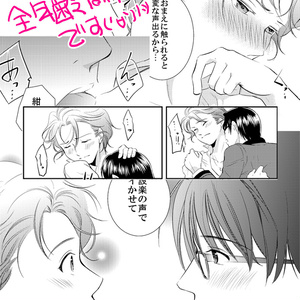 紺屋高尾の恋(紺野×設楽)