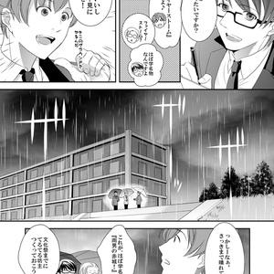 会長×3(GS生徒会本)