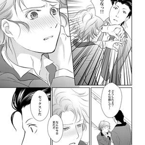 雪のしずく(琉夏×設楽←琥一)