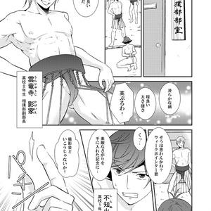 相撲戦士ウィークポインター2(後編)