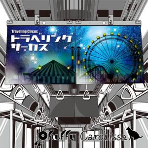 トラベリングサーカス(ダウンロード版)