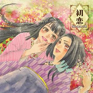 初恋 - Nu・marsh
