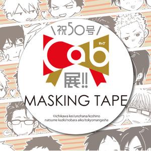マスキングテープ/総柄