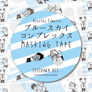 マスキングテープ/市川けい「ブルースカイコンプレックス」