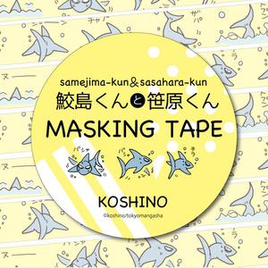 マスキングテープ/腰乃「鮫島くんと笹原くん」