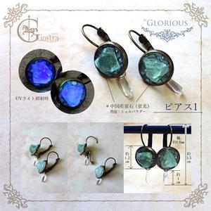 鉱物アクセサリー-Glorious-01