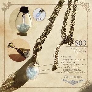 鉱物ネックレス-Glorious-