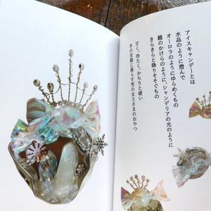 文章と写真の本『あこがれ』カラー文庫版