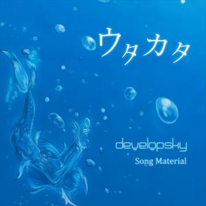 歌素材 ウタカタ(DL)