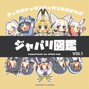 【本】ジャパリ図鑑 vol.1