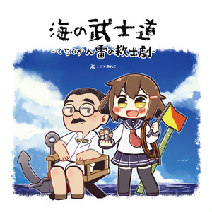 【本】海の武士道 ~駆逐艦雷の救出劇~