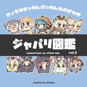 【本】ジャパリ図鑑 vol.3