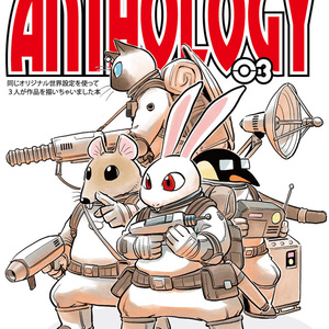 ANTHOLOGY03(DL版)