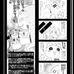 スタッフ残酷物語⑩(送料込)